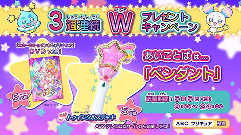 【スター☆トゥインクルプリキュア】第14話:APPENDIX-06