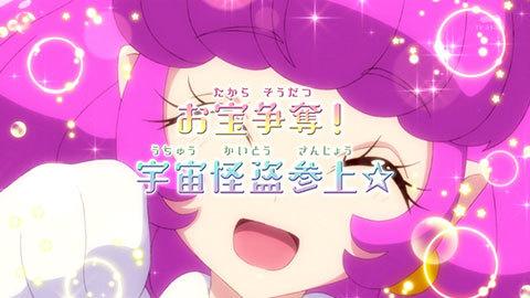 【スター☆トゥインクルプリキュア】第14話:APPENDIX-03