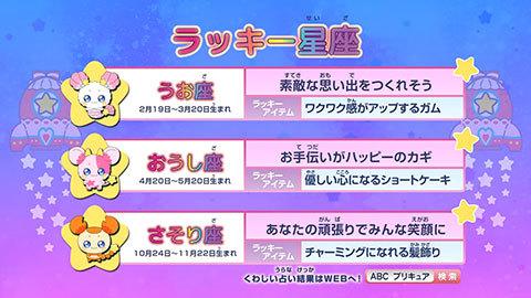 【スター☆トゥインクルプリキュア】第15話:APPENDIX-05