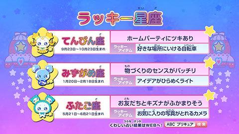 【スター☆トゥインクルプリキュア】第16話:APPENDIX-05