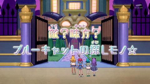 【スター☆トゥインクルプリキュア】第16話:APPENDIX-04