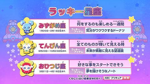 【スター☆トゥインクルプリキュア】第18話:APPENDIX-05