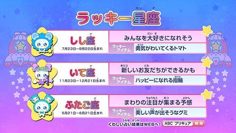【スター☆トゥインクルプリキュア】第19話:APPENDIX-05
