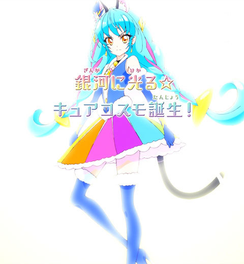 【スター☆トゥインクルプリキュア】第19話:APPENDIX-04