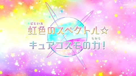 【スター☆トゥインクルプリキュア】第20話:APPENDIX-03