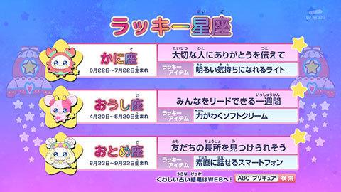 【スター☆トゥインクルプリキュア】第21話:APPENDIX-05