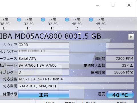 【CrystalDiskInfo 8.2.0】MD05ACA800