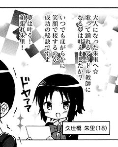【きんいろモザイク[10]】P118