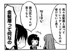【きんいろモザイク[10]】P102