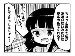 【きんいろモザイク[10]】P049