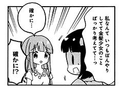 【きんいろモザイク[10]】P022