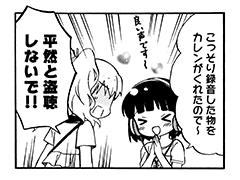 【きんいろモザイク[10]】P009