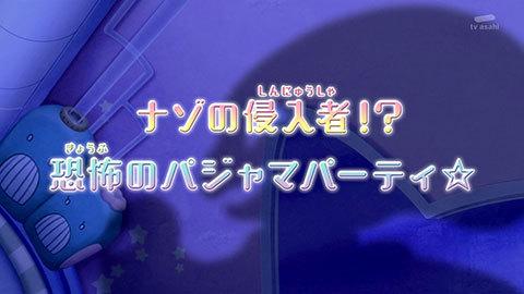【スター☆トゥインクルプリキュア】第25話:APPENDIX-03