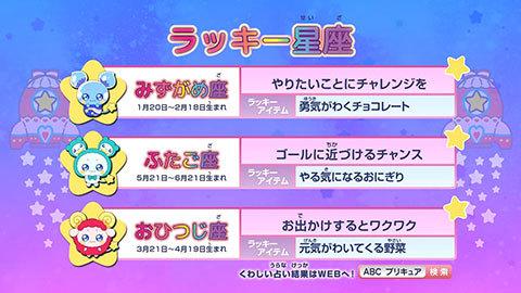 【スター☆トゥインクルプリキュア】第26話:APPENDIX-06