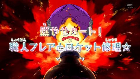 【スター☆トゥインクルプリキュア】第27話:APPENDIX-05