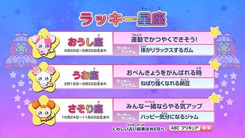【スター☆トゥインクルプリキュア】第29話:APPENDIX-04