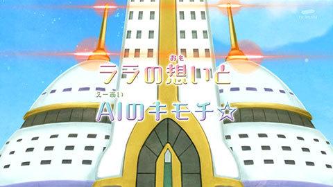 【スター☆トゥインクルプリキュア】第29話:APPENDIX-03