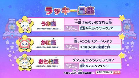 【スター☆トゥインクルプリキュア】第30話:APPENDIX-04