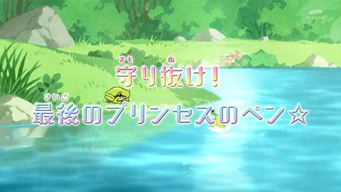 【スター☆トゥインクルプリキュア】第30話:APPENDIX-03