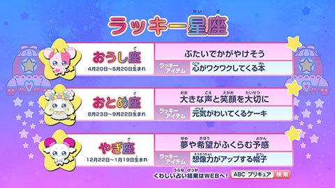 【スター☆トゥインクルプリキュア】第31話:APPENDIX-05
