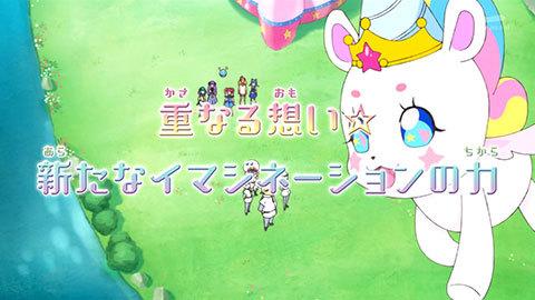 【スター☆トゥインクルプリキュア】第31話:APPENDIX-04