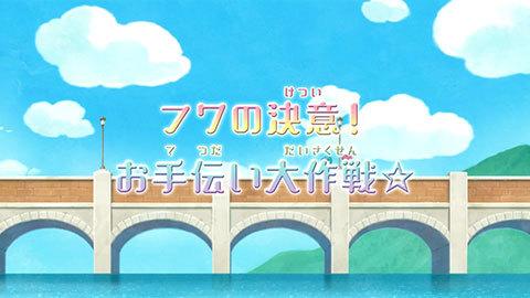 【スター☆トゥインクルプリキュア】第32話:APPENDIX-06