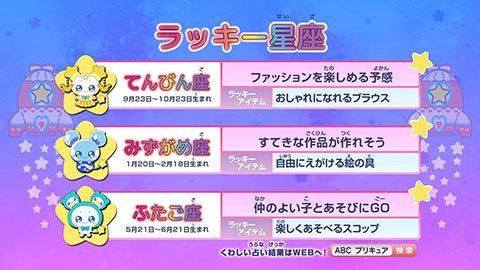【スター☆トゥインクルプリキュア】第33話:APPENDIX-06