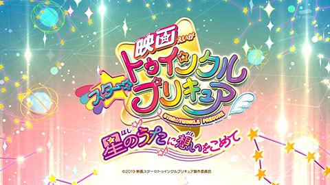 【スター☆トゥインクルプリキュア】第34話:APPENDIX-09