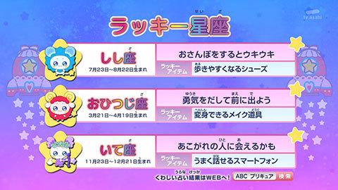 【スター☆トゥインクルプリキュア】第34話:APPENDIX-06