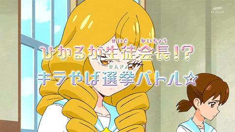 【スター☆トゥインクルプリキュア】第34話:APPENDIX-05