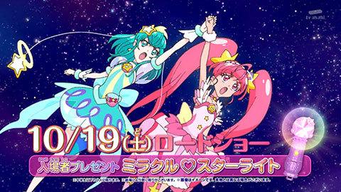 【スター☆トゥインクルプリキュア】第35話:APPENDIX-11