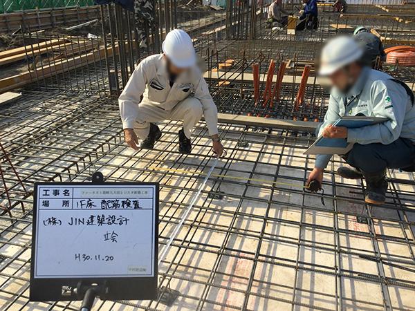 2018/11/20 設計配筋検査