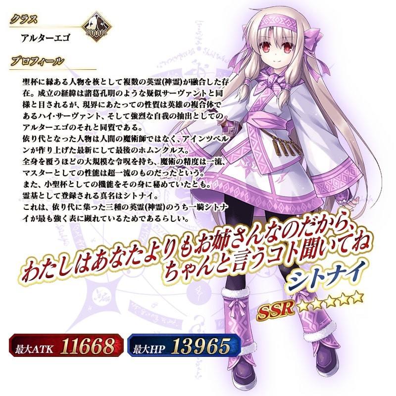 servant_details_l_02 (2)