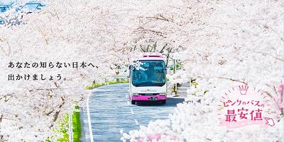 ピンクのバス