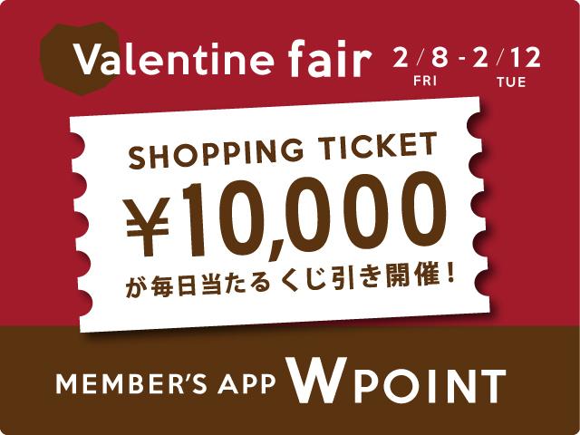 Valentine fair♡