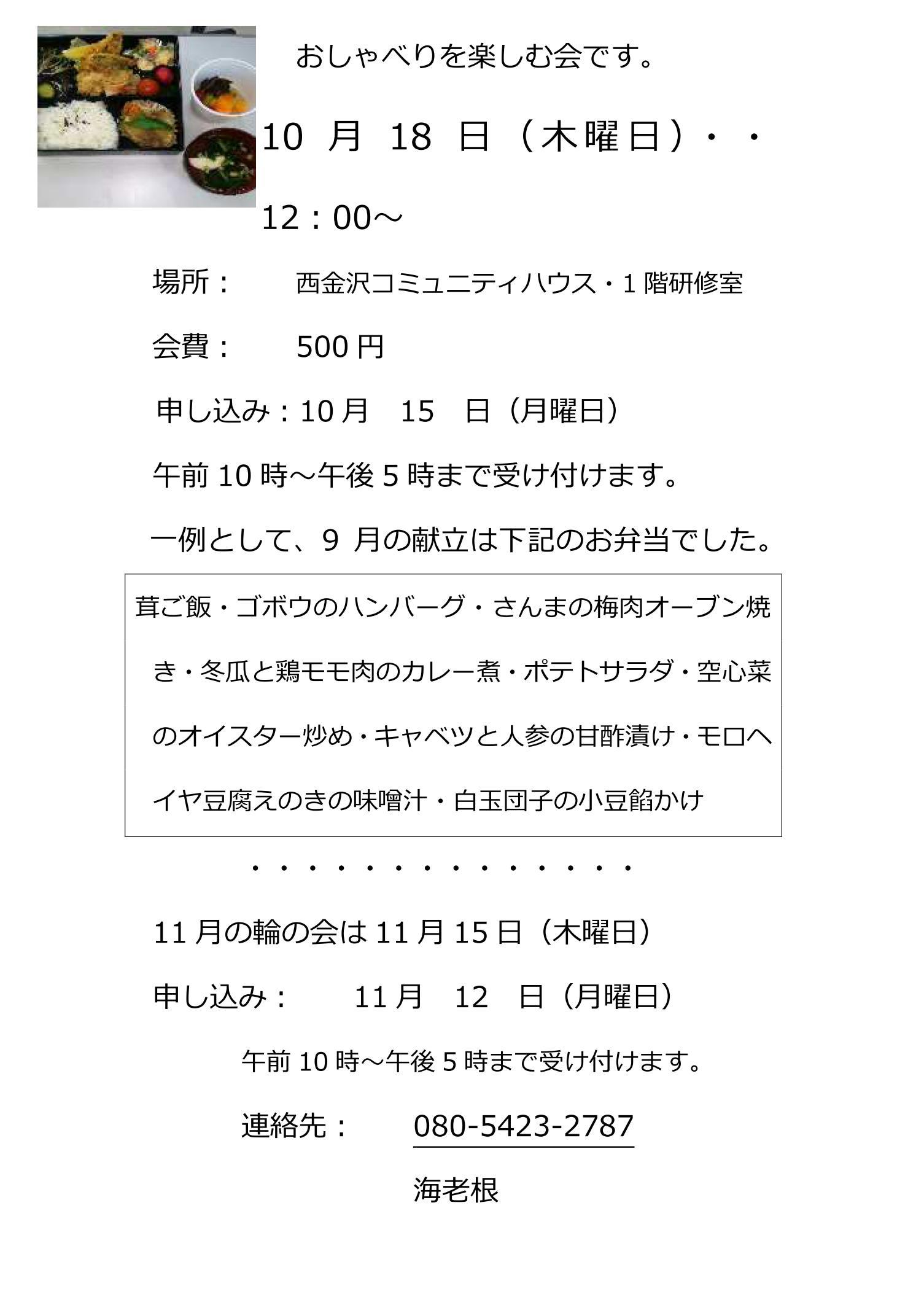新  10月輪の会 ブログ用画像