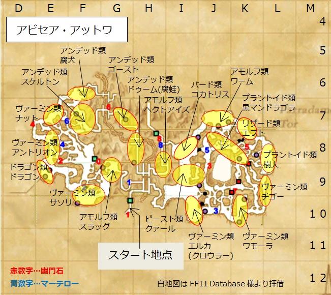 アビセア・アットワのモンスター配置地図