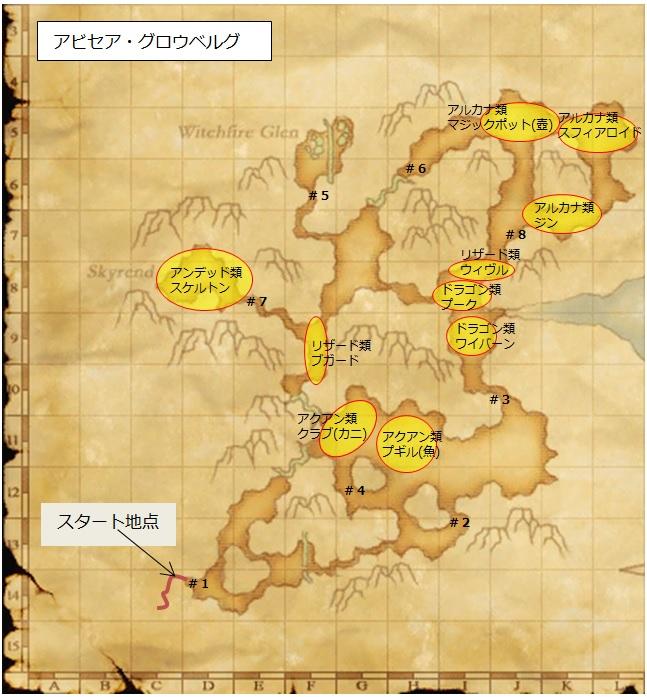 アビセア・グロウベルグのモンスター配置地図