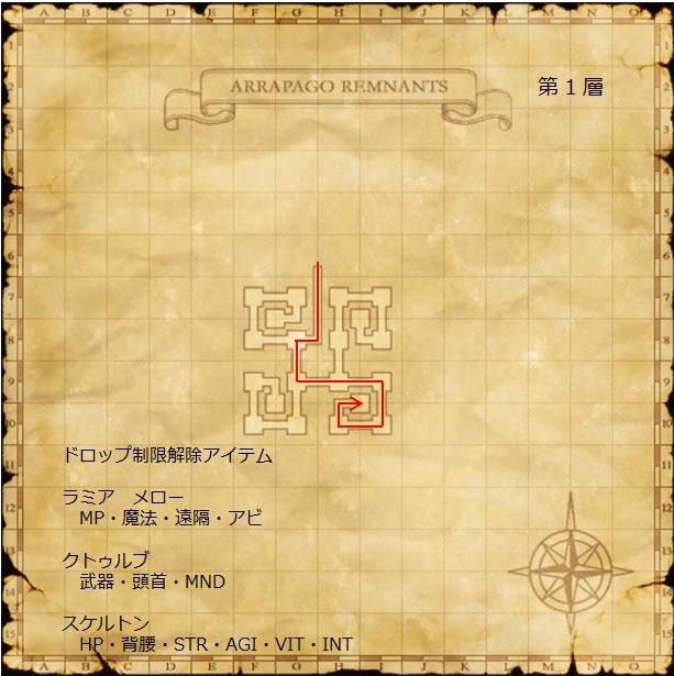 アラパゴ遺構1