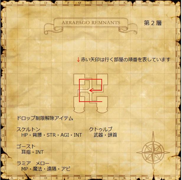 アラパゴ遺構2
