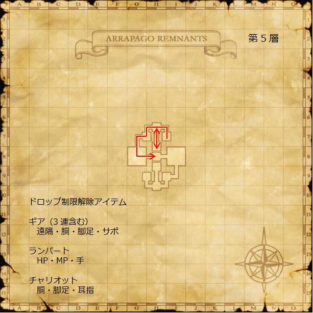 アラパゴ遺構5