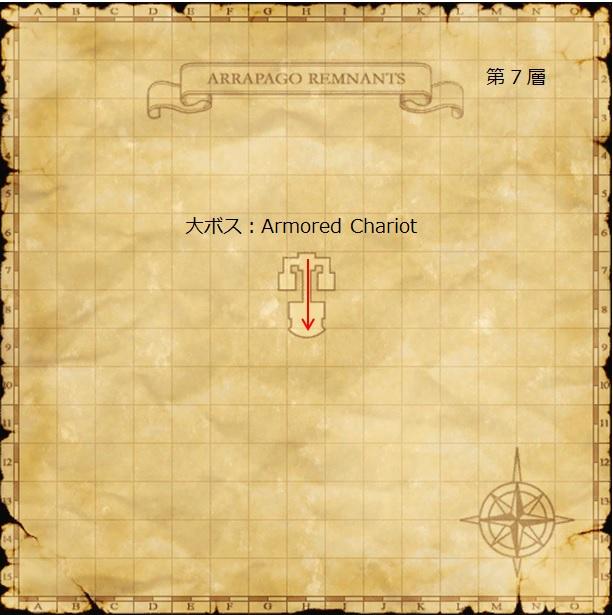 アラパゴ遺構7
