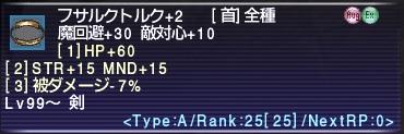 剣首+2MAX