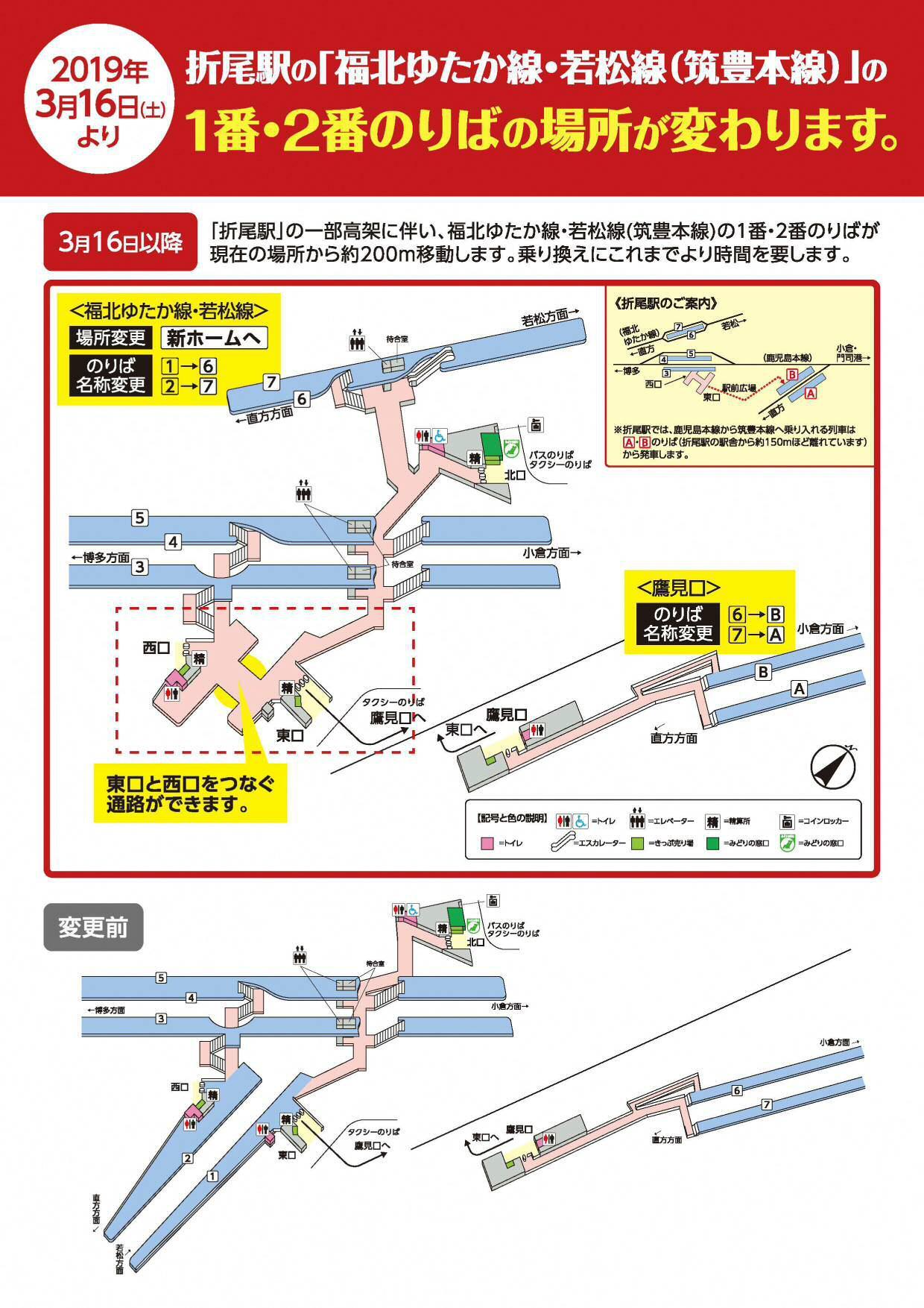 折尾駅乗り場変更