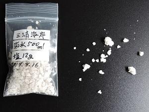 DSCN0189城ケ島の塩 56KB