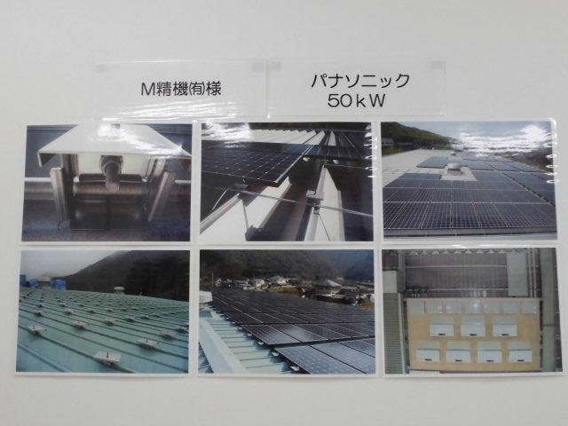 太陽光 設置写真