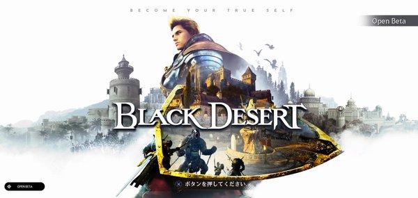 PS4黒い砂漠オープンβテストメイン画面