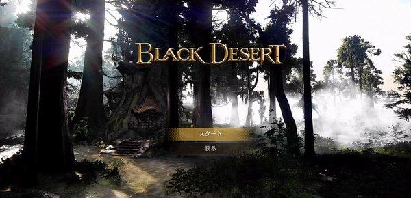 blackdesertベータテストスタート画面