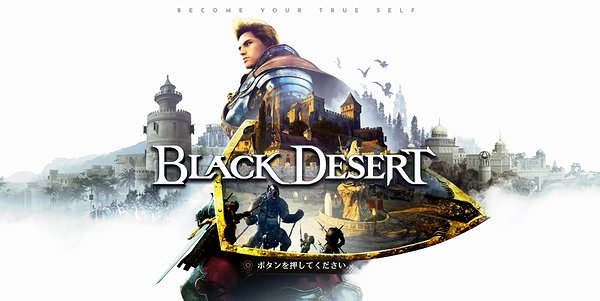 PS4版黒い砂漠の正式サービス