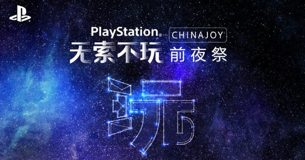 chinajoy2019 前夜祭